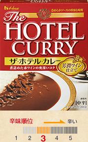 ザ・ホテル・カレー 【芳潤ワイン仕立て】煮詰めた赤ワインの奥深いコク 中辛