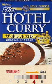 ザ・ホテル・カレー 【芳香スパイス仕立て】焙煎したスパイスの豊かな香り 中辛