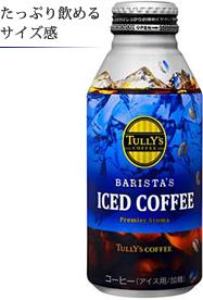 タリーズ コーヒー バリスタズ アイスコーヒー たっぷり飲めるサイズ感