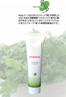 Risoy マークは日本ミルフォード(株)が開発した大豆・米ぬか発酵酵素「コスモパック®」配合の製品であることを示している。「コスモパック®」は日本ミルフォード(株)の商標登録商品です。