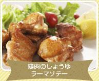 鶏肉のしょうゆラーマソテー