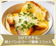 5分でできる。卵とパンのラーマ簡単ココット