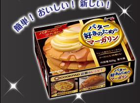 簡単! おいしい! 新しい! バター好きのためのマーガリン