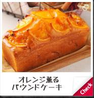オレンジ薫るパウンドケーキ