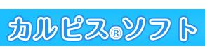 カルピス®ソフト