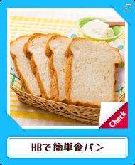 HBで簡単食パン
