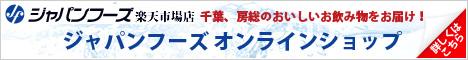 ジャパンフーズ オンラインショップ
