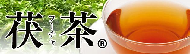 茯茶(フーチャ)