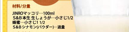 材料/分量 JINROマッコリ…100ml S&B本生 生しょうが…小さじ1/2 蜂蜜…小さじ11/2 S&Bシナモン(パウダー)…適量