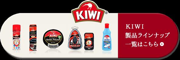 KIWI製品ラインナップ一覧はこちら