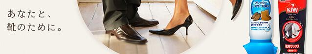 あなたと、靴のために。