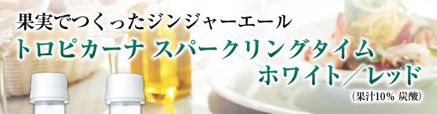 果実でつくったジンジャーエール トロピカーナ スパークリングタイムホワイト/レッド (果汁10% 炭酸)