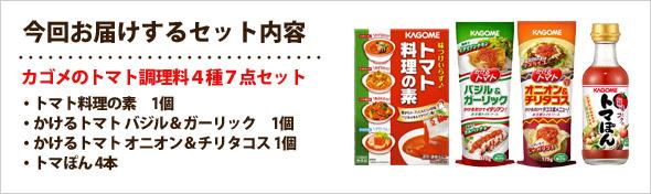今回お届けするセット内容                 カゴメのトマト調理料4種7点セット ・トマト料理の素 1個 ・かけるトマト バジル&ガーリック 1個 ・かけるトマト オニオン&チリタコス 1個 ・トマぽん 4本