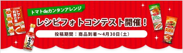 トマトdeカンタンアレンジ アレンジレシピフォトコンテスト開催! 投稿期間:商品到着〜4月30日(土)