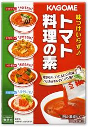 トマト料理の素