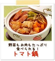 野菜もお肉もたっぷり食べられる! トマト鍋