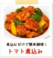 煮込むだけで簡単調理! トマト煮込み