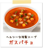 ヘルシーな冷製スープ ガスパチョ