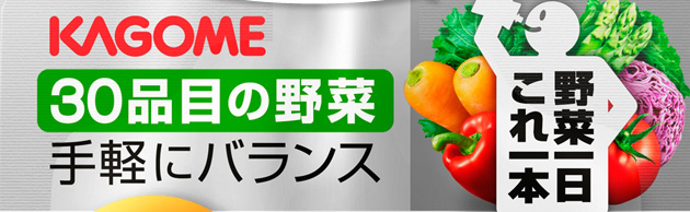 KAGOME 30品目の野菜 手軽にバランス 野菜1日これ一本