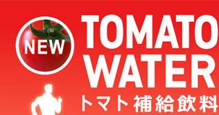 TOMATOWATER トマト補給飲料