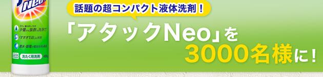 話題の超コンパクト液体洗剤! 「アタックNeo」を3000名様に!