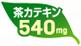 茶カテキン540mg