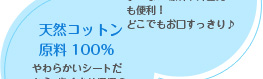 天然コットン原料100%