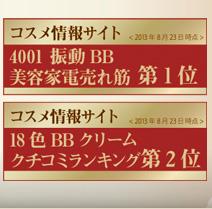コスメ情報サイト 4001 振動BB 美容家電売れ筋 第1位 コスメ情報サイト 18色 BBクリーム クチコミランキング 第2位