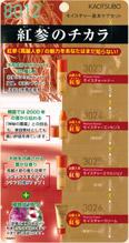 8012 モイスチャーケアセット(紅参のチカラ)