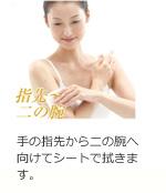 手の指先から二の腕へ向けてシートで拭きます。