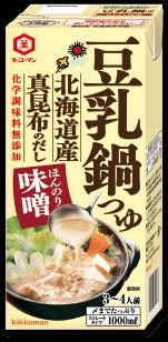 豆乳鍋つゆ ほんのり味噌