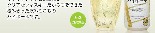 ホワイトドックとよばれるクリアなウィスキーだからこそできた澄みきった飲みごこちのハイボールです。