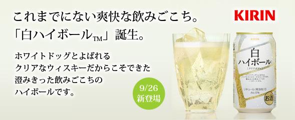 これまでにない爽快な飲みごこち。「白ハイボール™」