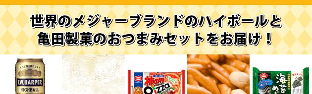 世界のメジャーブランドのハイボールと亀田製菓のおつまみセットをお届け!