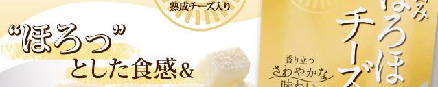 """""""ほろほろ""""な食感&""""チーズの旨み""""を味わえる!"""