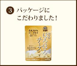 """""""小岩井 旨みほろほろチーズ""""のこだわり"""