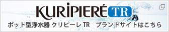 ポット型浄水器 クリピーレTR ブランドサイトはこちら