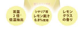 茶葉2倍※低温抽出 シチリア産レモン果汁0.8%使用 レモングラスの香り
