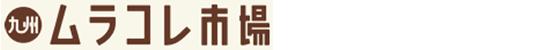 九州 ムラコレ市場