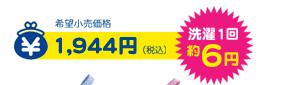 希望小売価格 1,944円(税込)洗濯1回約6円