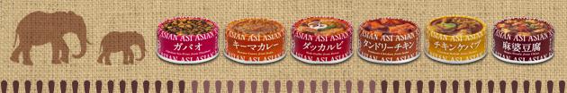 アジアン味シリーズ