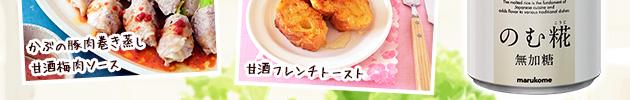 甘酒フレンチトースト
