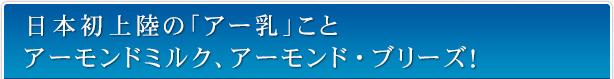日本初上陸の「アー乳」ことアーモンドミルク、アーモンド・ブリーズ!