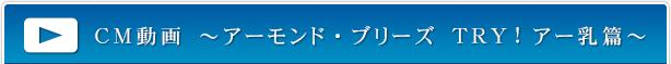CM動画 〜アーモンド・ブリーズ TRY!アー乳篇〜