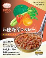 5種野菜のカレー