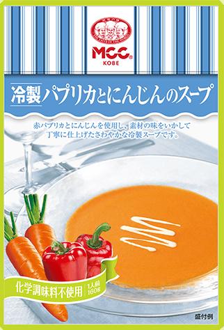 冷製パプリカとにんじんのスープ