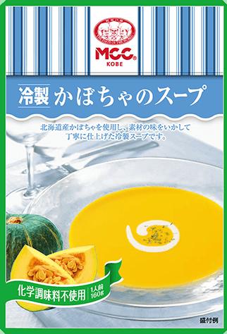 冷製かぼちゃのスープ