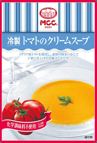 冷製トマトのクリームスープ