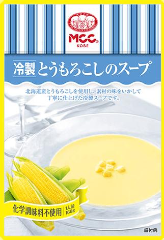 冷製とうもろこしのスープ
