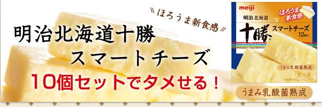 明治北海道十勝カマンベールチーズ 明治北海道十勝カマンベールチーズ ブラックペッパー入り 切れてるタイプ 2種7個セットでタメせる!